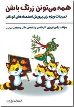 خرید کتاب همه می تونن زرنگ باشن از: www.ashja.com - کتابسرای اشجع