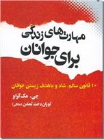 خرید کتاب مهارت های زندگی برای جوانان از: www.ashja.com - کتابسرای اشجع