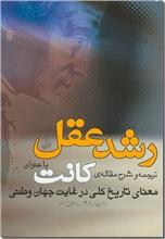 خرید کتاب رشد عقل از: www.ashja.com - کتابسرای اشجع