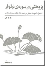 خرید کتاب پژوهشی در سوره نیلوفر از: www.ashja.com - کتابسرای اشجع