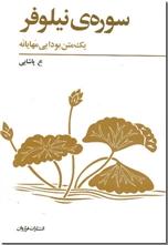 خرید کتاب سوره ی نیلوفر از: www.ashja.com - کتابسرای اشجع