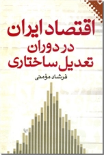 خرید کتاب اقتصاد ایران در دوران تعدیل ساختاری از: www.ashja.com - کتابسرای اشجع