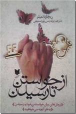 خرید کتاب از خواستن تا رسیدن از: www.ashja.com - کتابسرای اشجع