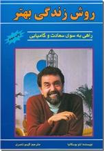خرید کتاب روش زندگی بهتر از: www.ashja.com - کتابسرای اشجع