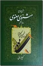 خرید کتاب شرح مثنوی معنوی 6 - کریم زمانی از: www.ashja.com - کتابسرای اشجع