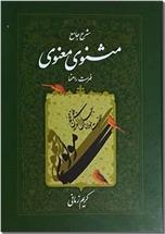 خرید کتاب شرح مثنوی معنوی 7 - کریم زمانی از: www.ashja.com - کتابسرای اشجع