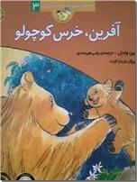 خرید کتاب قصه های خرس کوچولو، آفرین از: www.ashja.com - کتابسرای اشجع