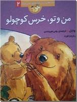 خرید کتاب قصه های خرس کوچولو، من و تو از: www.ashja.com - کتابسرای اشجع