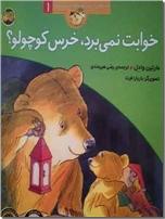 خرید کتاب قصه های خرس کوچولو، خوابت نمی برد؟ از: www.ashja.com - کتابسرای اشجع