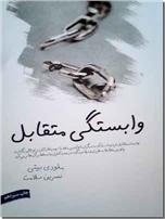 خرید کتاب وابستگی متقابل ملودی بیتی از: www.ashja.com - کتابسرای اشجع