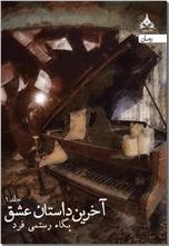 خرید کتاب آخرین داستان عشق - 2 جلدی از: www.ashja.com - کتابسرای اشجع