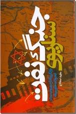 خرید کتاب سناریوی جنگ نفت از: www.ashja.com - کتابسرای اشجع