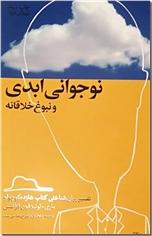 خرید کتاب نوجوانی ابدی و نبوغ خلاقانه از: www.ashja.com - کتابسرای اشجع