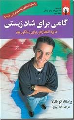 خرید کتاب گامی برای شاد زیستن از: www.ashja.com - کتابسرای اشجع
