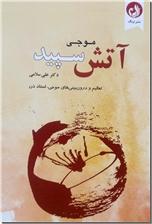 خرید کتاب ترس را احساس کن اما کارت را انجام بده از: www.ashja.com - کتابسرای اشجع