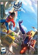 خرید کتاب ایلیا -  کمیک استریپ 2 از: www.ashja.com - کتابسرای اشجع