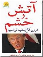 خرید کتاب آتش و خشم از: www.ashja.com - کتابسرای اشجع