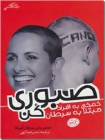 خرید کتاب صبوری کن از: www.ashja.com - کتابسرای اشجع