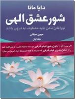 خرید کتاب شور عشق الهی دو جلدی از: www.ashja.com - کتابسرای اشجع