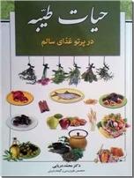 خرید کتاب حیات طیبه از: www.ashja.com - کتابسرای اشجع