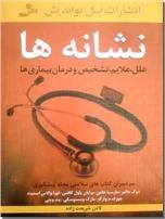 خرید کتاب نشانه ها از: www.ashja.com - کتابسرای اشجع