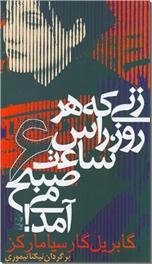 خرید کتاب زنی که هر روز راس ساعت 6 صبح می آمد! از: www.ashja.com - کتابسرای اشجع
