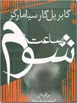 خرید کتاب ساعت شوم - مارکز از: www.ashja.com - کتابسرای اشجع