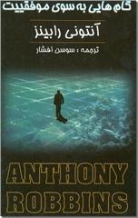 خرید کتاب گام هایی به سوی موفقیت از: www.ashja.com - کتابسرای اشجع