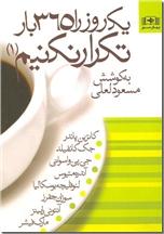 خرید کتاب یک روز را 365 بار تکرار نکنیم 1 از: www.ashja.com - کتابسرای اشجع