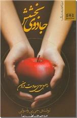 خرید کتاب جادوی بخشش از: www.ashja.com - کتابسرای اشجع