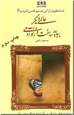 خرید کتاب شما عظیم تر از آنی هستید که می اندیشید 6 از: www.ashja.com - کتابسرای اشجع