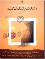 خرید کتاب شما عظیم تر از آنی هستید که می اندیشید3 از: www.ashja.com - کتابسرای اشجع