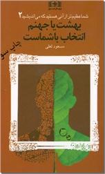 خرید کتاب شما عظیم تر از آنی هستید که می اندیشید 2 از: www.ashja.com - کتابسرای اشجع