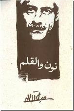 خرید کتاب نون و القلم از: www.ashja.com - کتابسرای اشجع