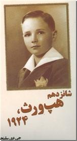 خرید کتاب شانزدهم هپ ورث، 1924 از: www.ashja.com - کتابسرای اشجع