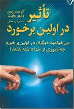 خرید کتاب تاثیر در اولین برخورد از: www.ashja.com - کتابسرای اشجع