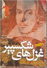 خرید کتاب غزل های شکسپیر - دوزبانه از: www.ashja.com - کتابسرای اشجع