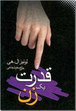 خرید کتاب قدرت یک زن از: www.ashja.com - کتابسرای اشجع