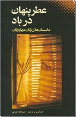 خرید کتاب عطر پنهان در باد از: www.ashja.com - کتابسرای اشجع