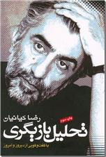 خرید کتاب تحلیل بازیگری از: www.ashja.com - کتابسرای اشجع