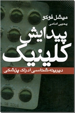 خرید کتاب پیدایش کلینیک از: www.ashja.com - کتابسرای اشجع