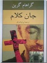 خرید کتاب جان کلام از: www.ashja.com - کتابسرای اشجع
