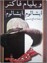 خرید کتاب ابشالوم ،آبشالوم از: www.ashja.com - کتابسرای اشجع