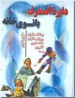خرید کتاب دایره المعارف بانوی خانه از: www.ashja.com - کتابسرای اشجع