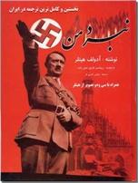 خرید کتاب نبرد من - همراه سی و دو تصویر از هیتلر از: www.ashja.com - کتابسرای اشجع