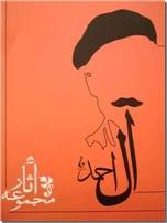 خرید کتاب مجموعه آثار جلال آل آحمد از: www.ashja.com - کتابسرای اشجع