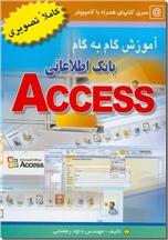 خرید کتاب آموزش گام به گام بانک اطلاعاتی Access از: www.ashja.com - کتابسرای اشجع