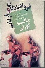 خرید کتاب فروافتادگان و ارباب از: www.ashja.com - کتابسرای اشجع