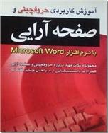 خرید کتاب آموزش کاربردی حروف چینی و صفحه آرایی از: www.ashja.com - کتابسرای اشجع