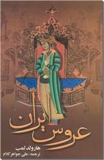 خرید کتاب عروس ایران از: www.ashja.com - کتابسرای اشجع